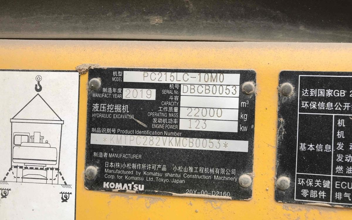 小松挖掘机_高端循环机_PC215LC-10M0_2019年出厂2343小时
