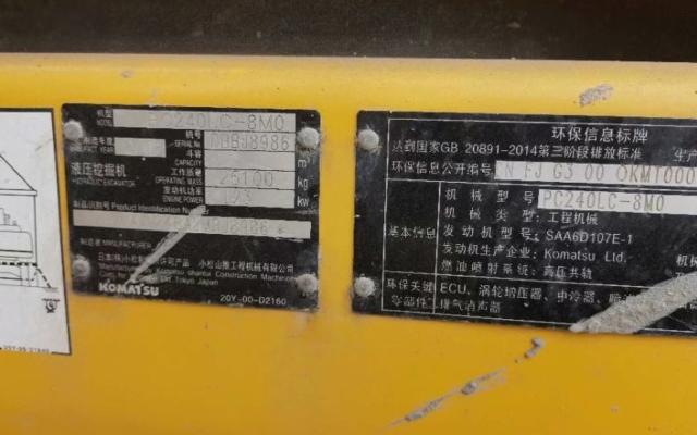 小松挖掘机PC240LC-8M0_2018年出厂1921小时