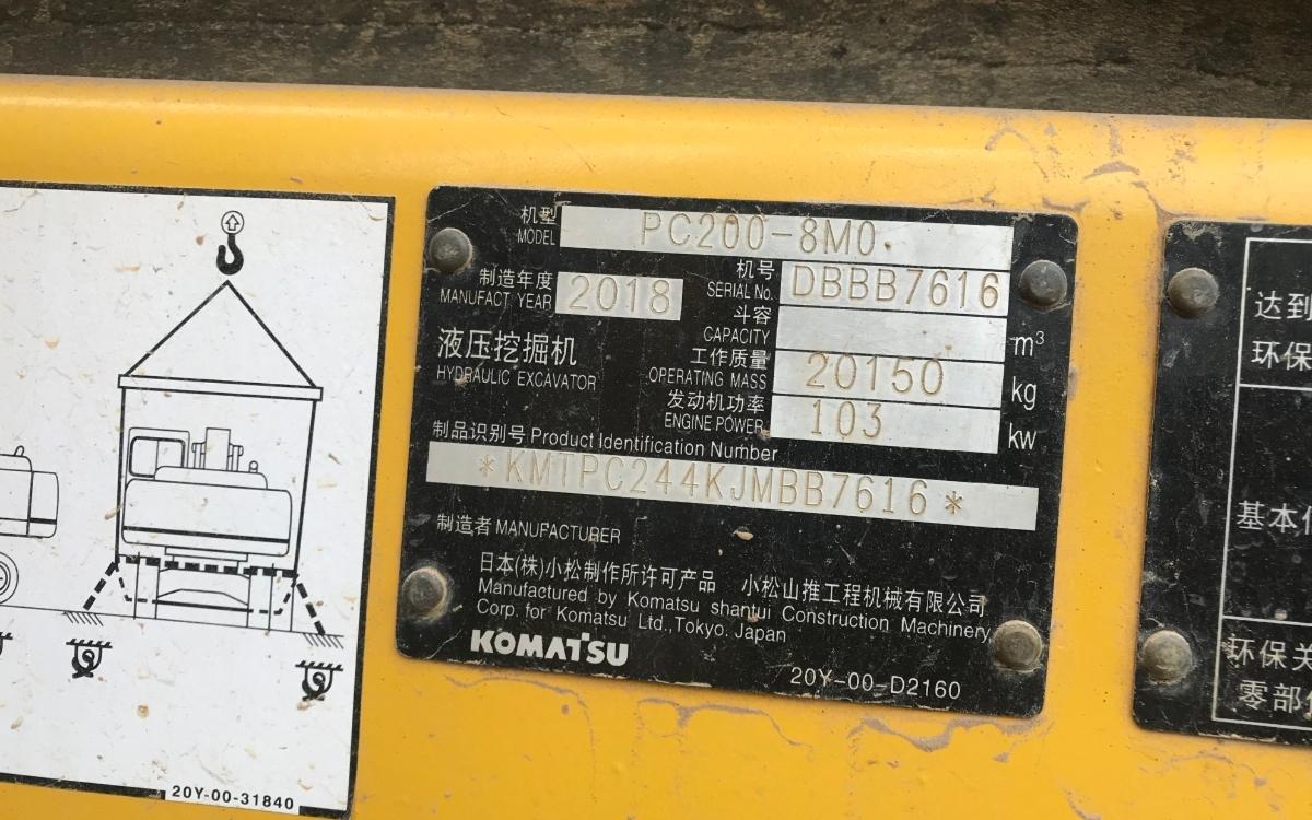 小松挖掘机PC200-8M0_2018年出厂1256小时