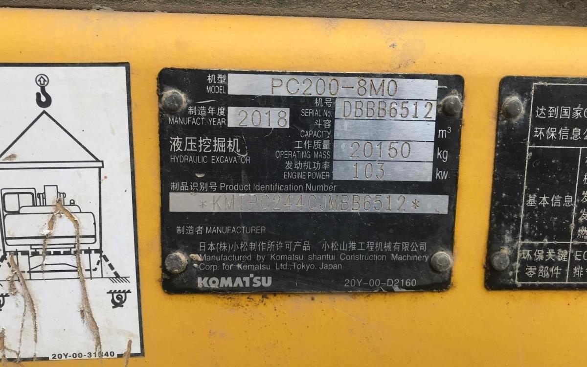 小松挖掘机_高端循环机_PC200-8M0_2018年出厂2769小时