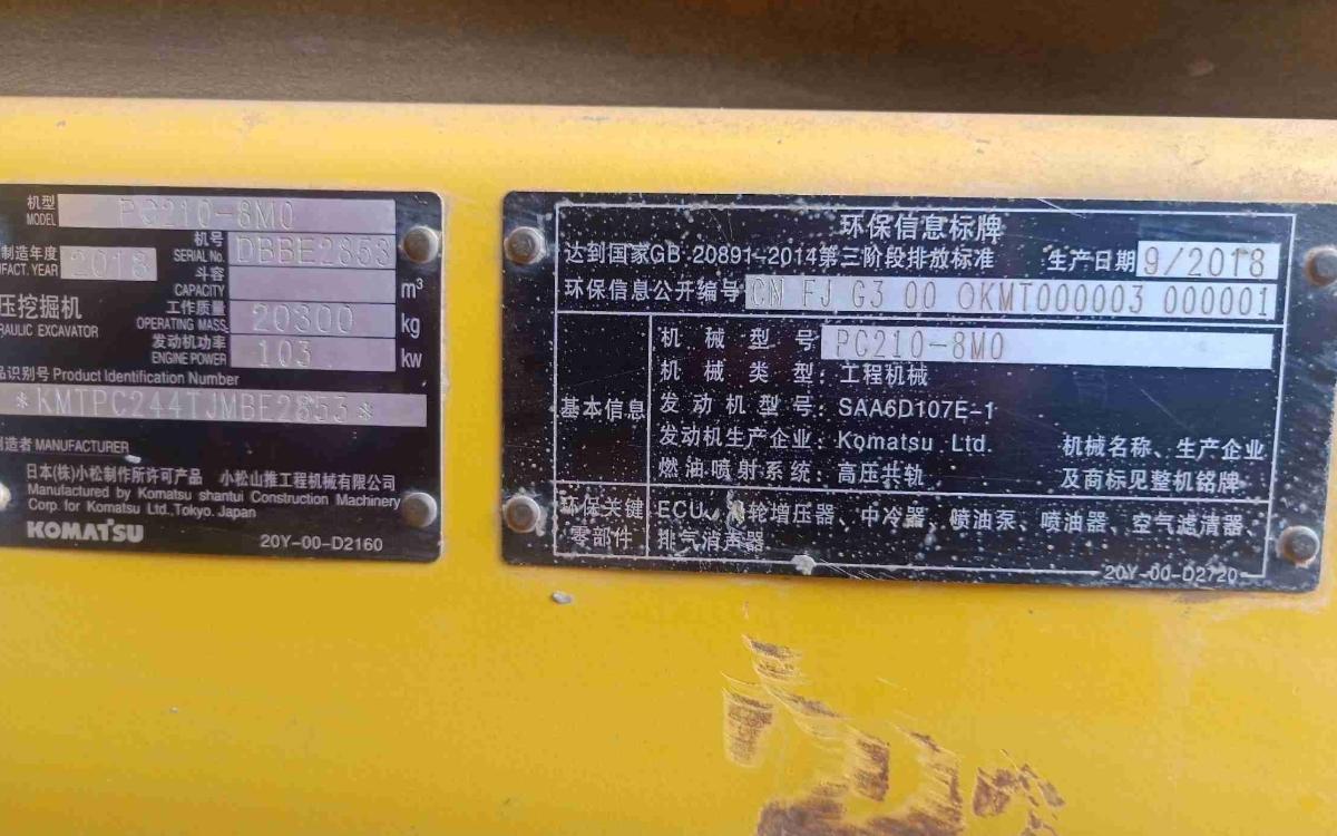 小松挖掘机PC210一8M0_2019年出厂3285小时